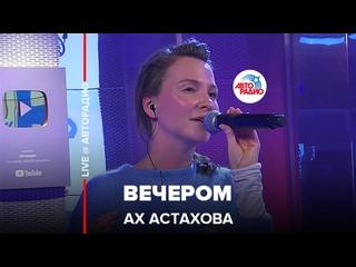 Ах Астахова - Вечером (трибьют-альбом Анны Ахматовой «Я — голос ваш»)