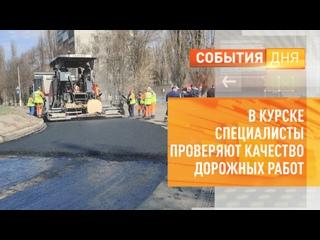 В Курске специалисты проверяют качество дорожных работ
