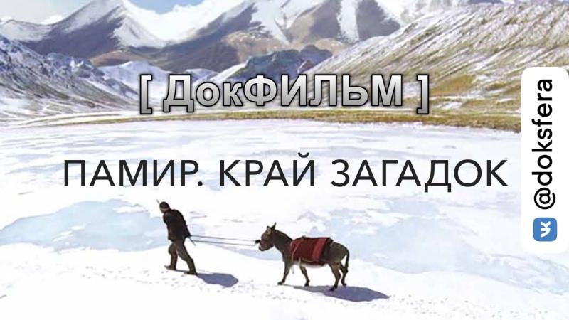 ПАМИР КРАЙ ЗАГАДОК Pamir Land of Secrets 1080i Серии 3 из 3