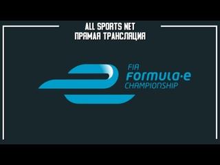 Формула Е | Гран-При Валенсии