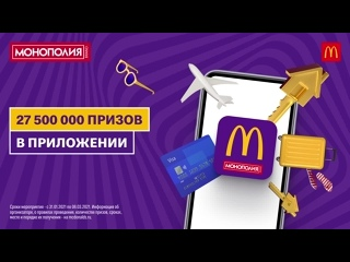27 500 000 призов под стикерами Монополии в Макдоналдс!