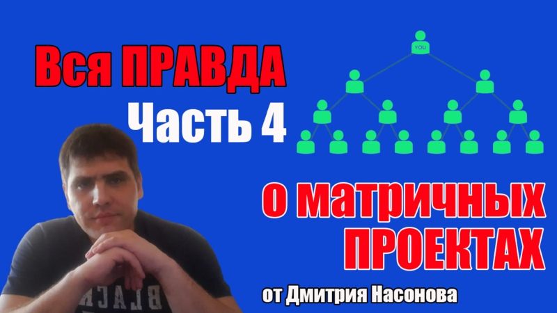 (ЧАСТЬ 4) Правда про матрицы! ЖИВАЯ ОЧЕРЕДЬ и Status 7.0