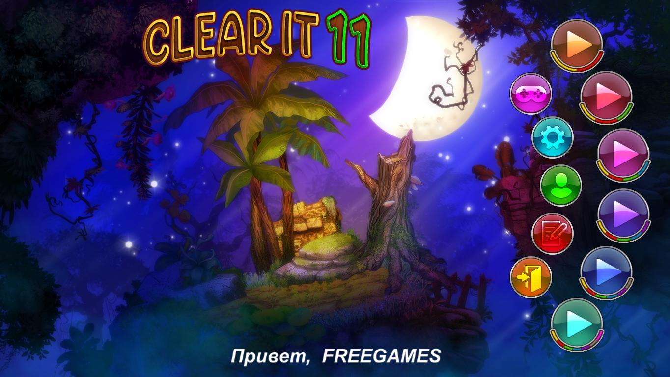 Расчищай 11 | Clear It 11 (Rus)