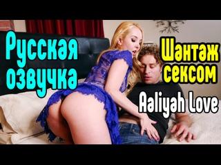 Русская озвучка Aaliyah Love порно  секс минет сиськи анал порно секс порно эротика sex porno milf brazzers anal blowjob milf