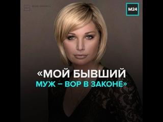 Максакова попросила полицию проверить бывшего мужа на принадлежность к ворам — Москва 24