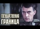 Государственная граница. Фильм № 6 За порогом победы. СССР. 1987 HD