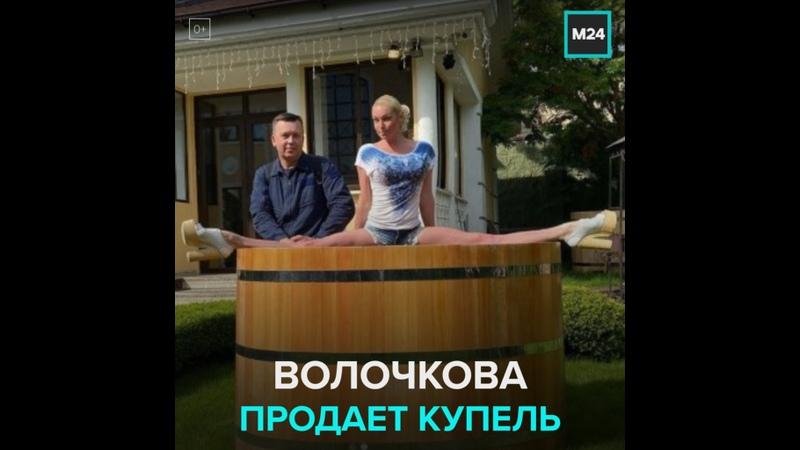 Аукцион: Анастасия Волочкова продаёт купель — Москва 24