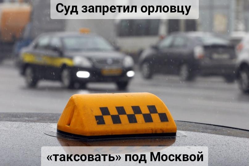 Суд запретил орловцу «таксовать» под Москвой