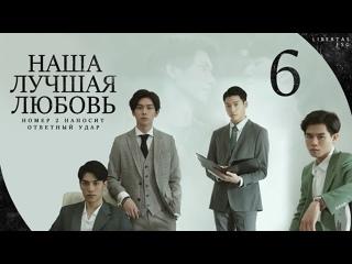 [FSG Libertas] [06/06] We Best Love: Fighting Mr. 2nd / Наша лучшая любовь: Номер 2 наносит ответный удар [рус.саб]