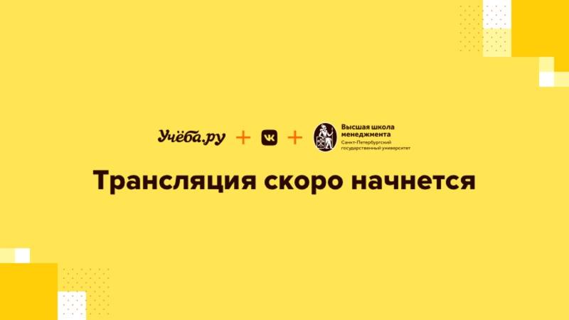 03 04 Онлайн экскурсия по Высшей школе менеджмента СПбГУ