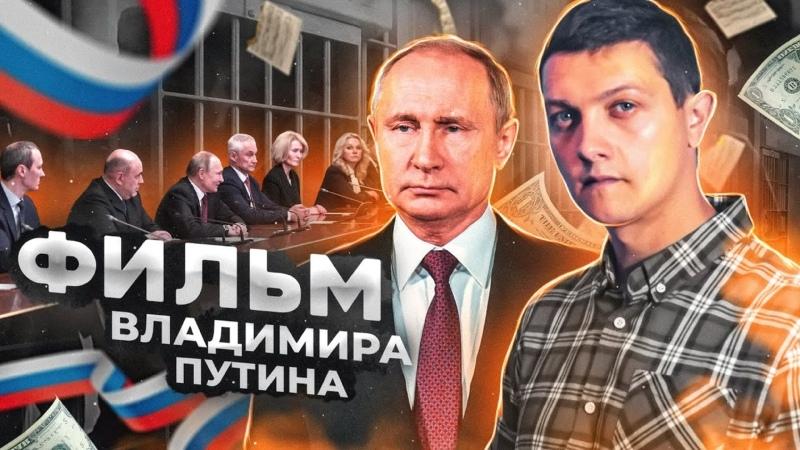 Всё что нужно знать об Украине и России Документальный фильм Путина