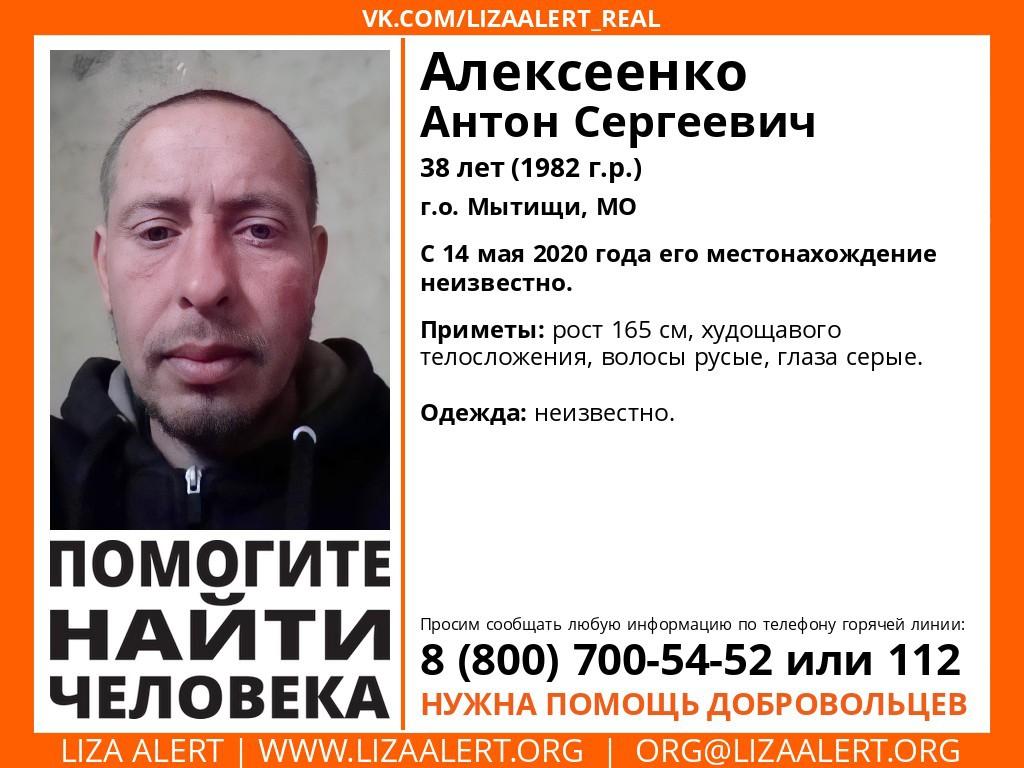Внимание! Помогите найти человека! Пропал #Алексеенко Антон Сергеевич, 38 лет, #МО, #Мытищи, #Москва