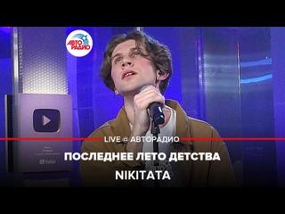 Nikitata - Последнее Лето Детства (LIVE @ Авторадио)