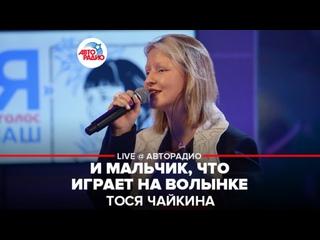 Тося Чайкина - И мальчик, что играет на волынке (трибьют-альбома Анны Ахматовой «Я — голос ваш»)