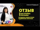 Отзыв настройка рекламы Агентство недвижимости г.МоскваКамила Рощупкина