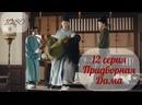 12/55 Придворная Дама/Ода дочери Великой Тан рус/саб