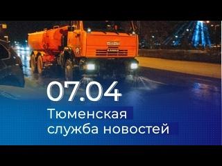 Тюменская служба новостей - вечерний выпуск 7 апреля