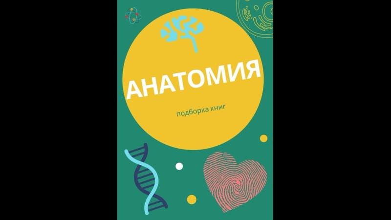 Подборка книг по анатомии