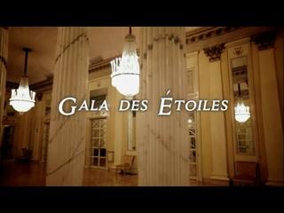 Гала звезд балета Ла Скала / Gala des Etoiles Teatro alla Scala - 2015
