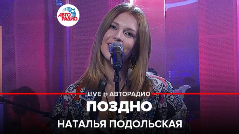 Наталья Подольская Поздно LIVE @ Авторадио