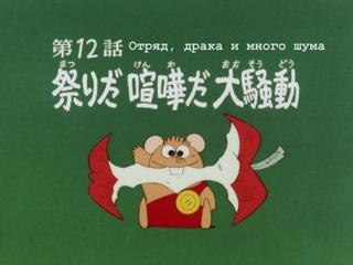 Приключения Гамбы 12 серия(1975)