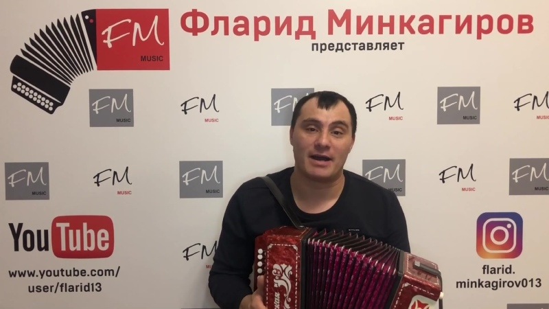 Фларид Минкагиров - Уза инде яшь гомерлэр