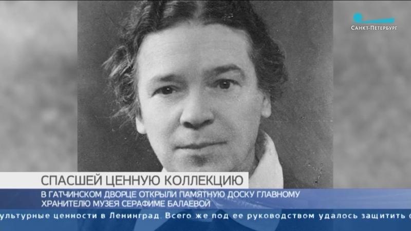 Памятная доска Серафиме Балаевой