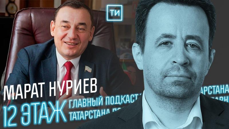 Марат Нуриев как культура жильцов поможет решить проблемы ЖКХ 12 этаж Главный подкаст Татарстана