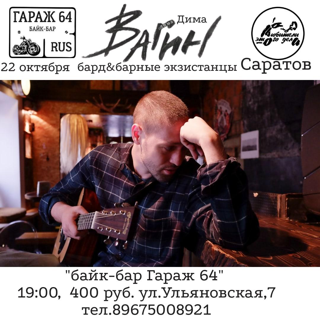 Афиша Саратов 22 октября Дима Вагин Саратов