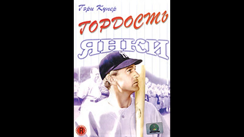 Гордость янки The prige of the Yankees 1942