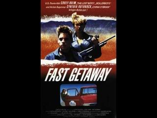 Поспешное бегство 1-2 части ( боевик, комедия, криминал)/ Fast Getaway/ VHS
