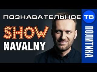 Navalny Show. Навальный и российская власть играют спектакль в театре публичной политики  (для спонсоров) (познавательное тв)