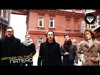 Группа ПЯТЕRО - Writings on the wall (Sam Smith acappella cover)