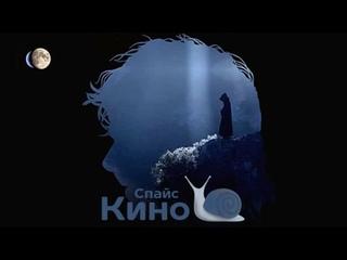 Когда вернутся сны (2021, США) фантастика; mvo, adv; смотреть фильм/кино/трейлер онлайн КиноСпайс HD