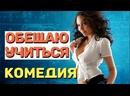 Отличная комедия посоветовал всем друзьям и знакомым - ОБЕЩАЮ УЧИТЬСЯ Русские комедии 2021 новинки