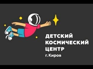 «Космонавт - это навсегда»: онлайн-экскурсия от Детского космического центра им. В.П.Савиных