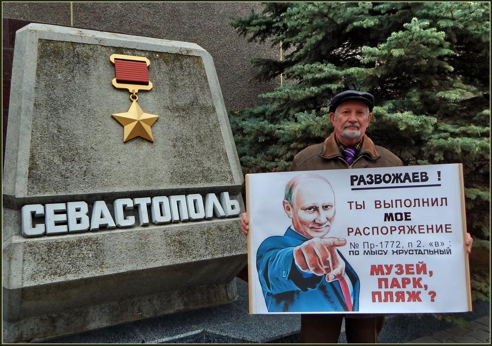 Василий Федорин на одиночном пикете за исполнение поручения Президента