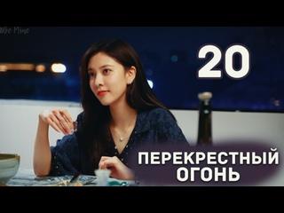 рус.саб Перекрёстный огонь (20/36)