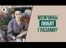 Что нравится мужчинам Женские ошибки в отношениях Психолог Наталья Корнеева