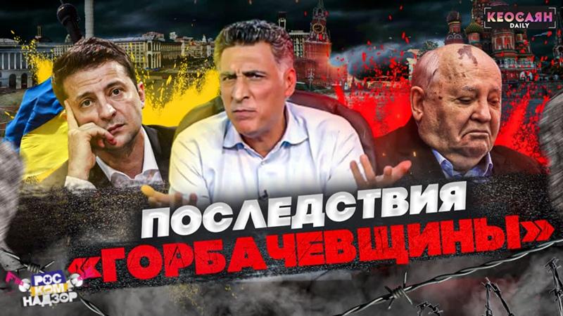 90 лет Горбачеву Бардак на Украине Новые санкции | «Роскомнадзор free»