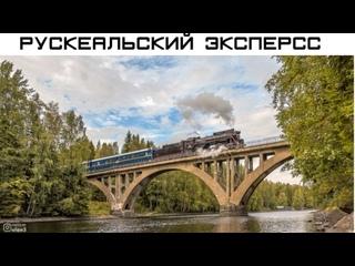 Рускеальский экспресс. Полный обзор поезда, варианты размещения, купе, рестораны. Прогулка по парку