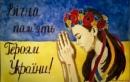 Надюсічка Бабій, Тернополь, Украина