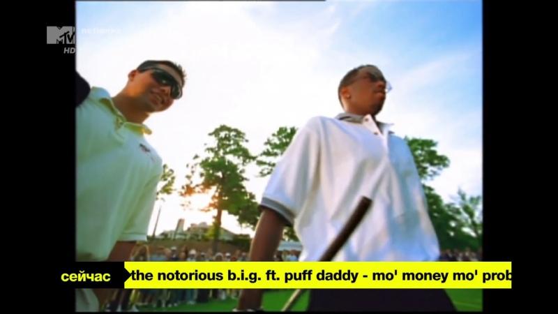 The Notorious Puff Daddy Mo' Money Mo' Problems MTV Россия Netlenka