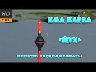 🔴Русская Рыбалка 4/Код Доступа/ 🔴2К видео