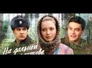На дальней заставе. 1 - 20 серии Мелодрама Русские сериалы
