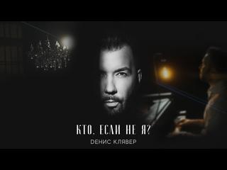 Dенис Клявер - Кто, если не я? OFFICIAL VIDEO 2021