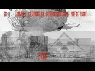 10 самых страшных радиационных аварий и катастроф в СССР