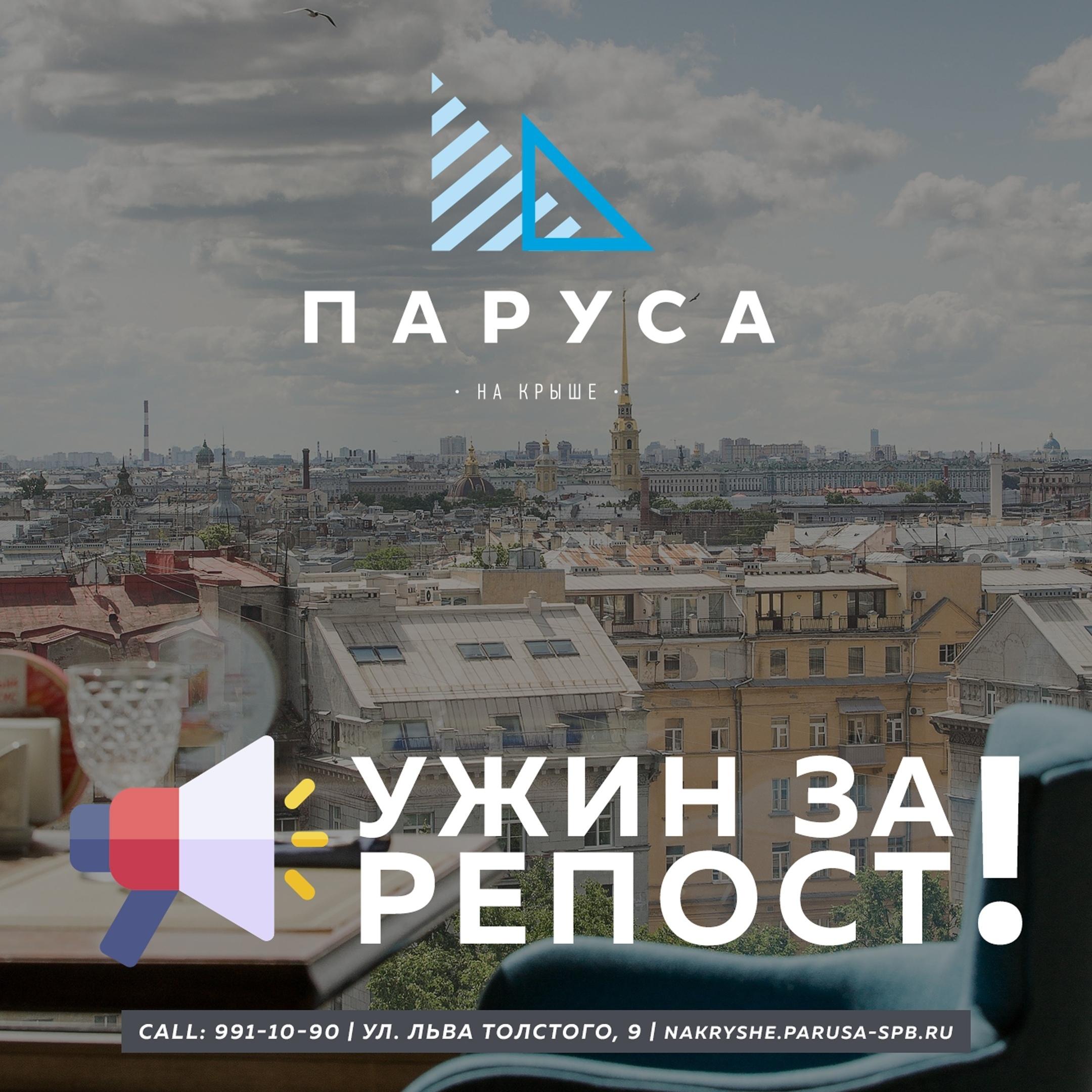 Ресторан «Паруса на крыше» - Вконтакте