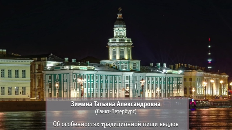 Зимина Татьяна Александровна Санкт Петербург Об особенностях традиционной пищи веддов