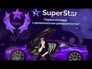 Super Star/Официальная презентация